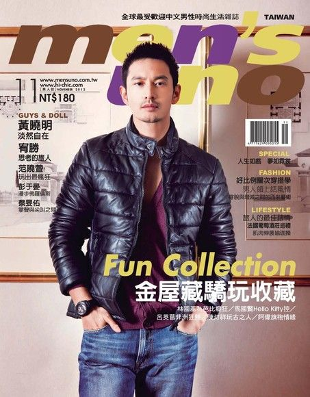 men's uno 男人誌 11月號/2012 第159期