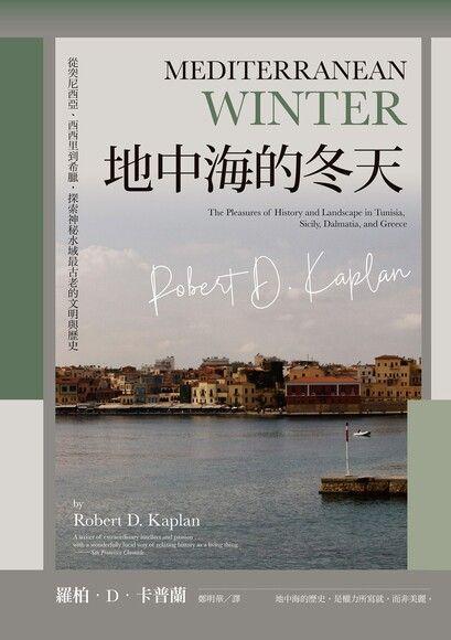 地中海的冬天