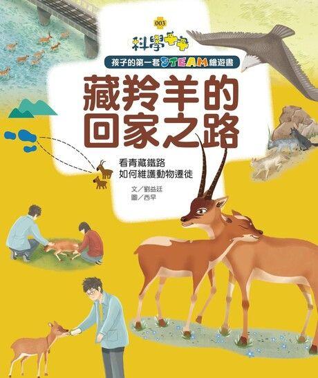 孩子的第一套STEAM繪遊書03 藏羚羊的回家之路