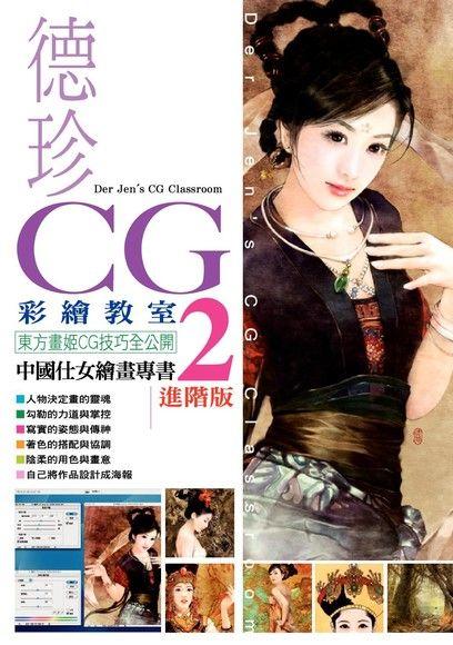 德珍CG彩繪教室2