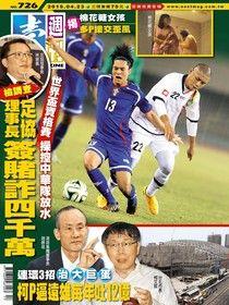 壹週刊 第726期 2015/04/23
