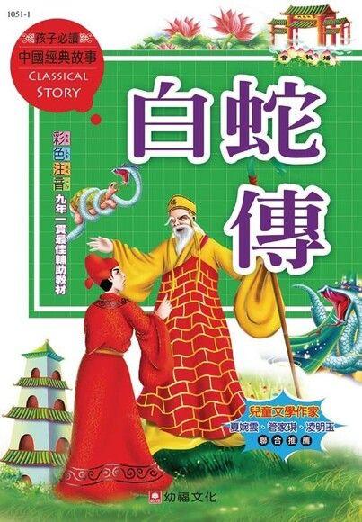 中國經典故事-白蛇傳