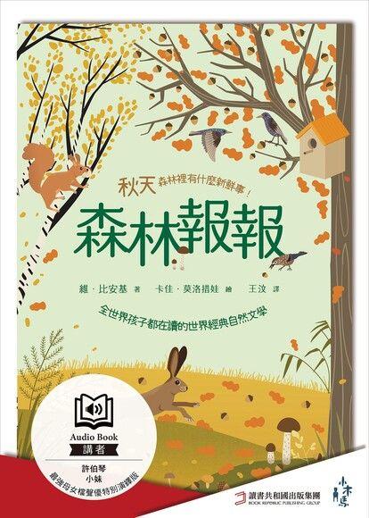 森林報報:秋天,森林裡有什麼新鮮事!【最強母女檔聲優特別演繹版有聲書】