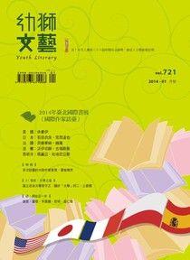 幼獅文藝2014.01月號 精選版