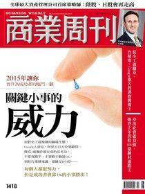 商業周刊 第1418期 2015/01/14