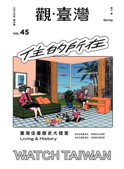 Watch Taiwan《觀・臺灣》45期-住的所在