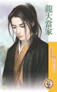 龍大當家【天下一品系列之一】(限)