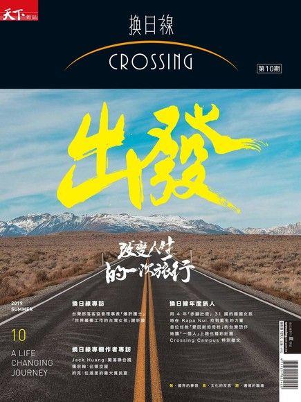 天下雜誌《Crossing換日線》 夏季號/2019