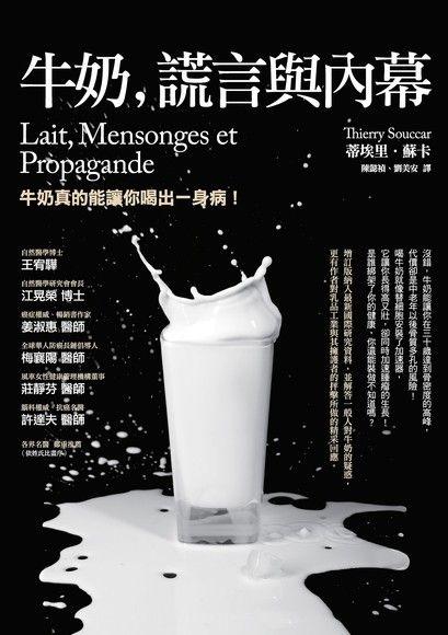 牛奶、謊言與內幕(三版)