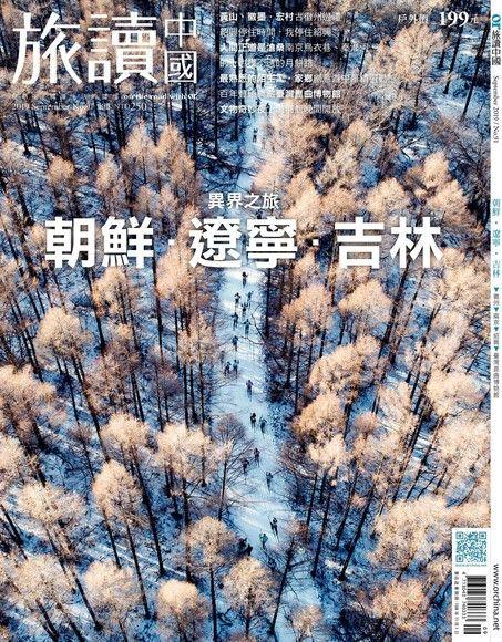 旅讀中國No91 朝鮮‧遼寧‧吉林~異界之旅