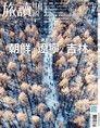 旅讀中國No91|朝鮮‧遼寧‧吉林~異界之旅