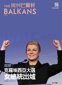 周刊巴爾幹No.55:克羅埃西亞大選女總統出爐