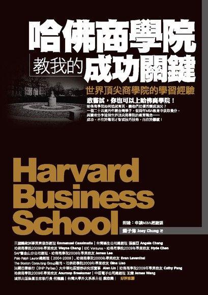 哈佛商學院教我的成功關鍵