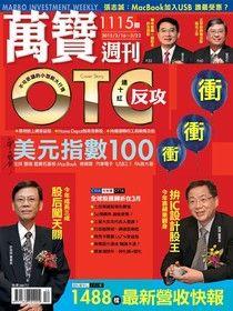 萬寶週刊 第1115期 2015/03/13