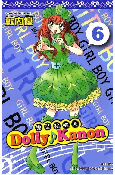 Dolly Kanon~變裝輪唱曲~(06)