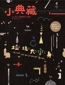小典藏ArtcoKids 12月號/2019 第184期
