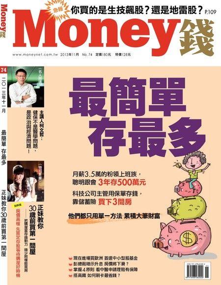 Money錢 11月號/2013 第74期