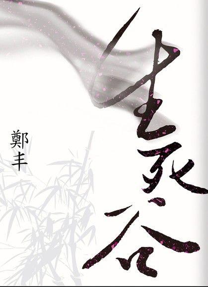 生死谷(全三卷套書)