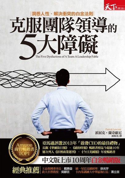 克服團隊領導的五大障礙(白金暢銷版)