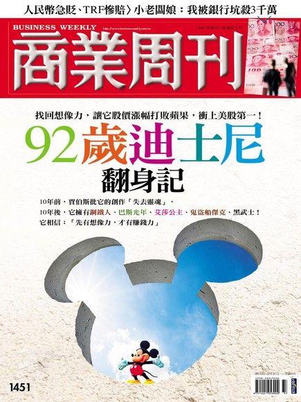 商業周刊 第1451期 2015/09/02