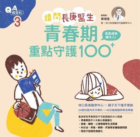 請問長庚醫生(3)長高成熟轉大人,青春期重點守護100+