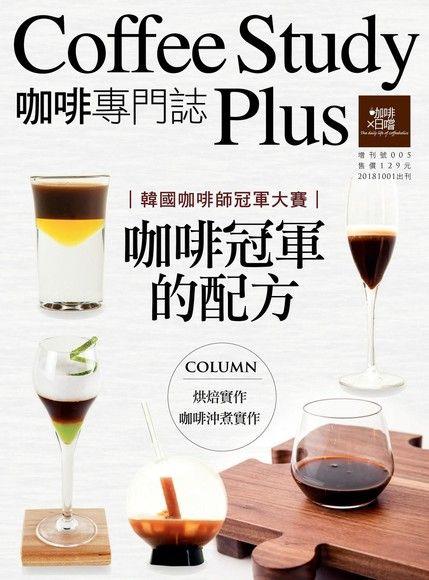 咖啡×日嚐【增刊號005期】