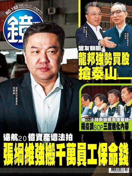 鏡週刊 第183期 2020/04/01