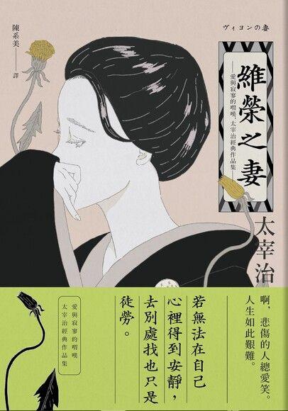 維榮之妻【典藏紀念版】