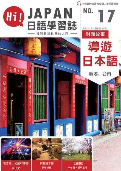 HI!JAPAN日語學習誌 12月號/2016 第17期