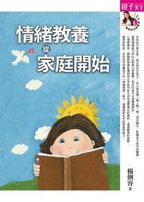 【电子书】情緒教養,從家庭開始