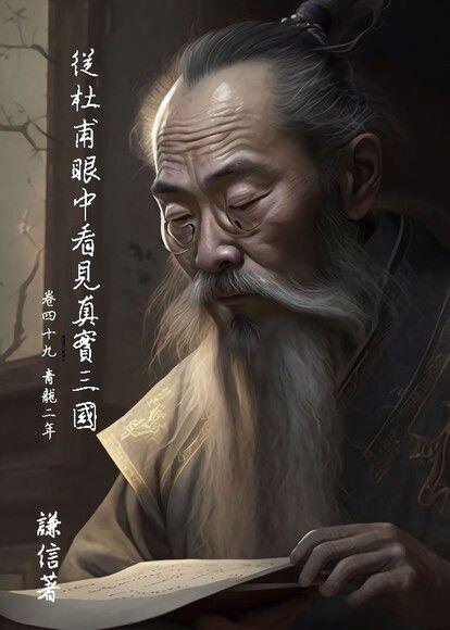 從杜甫眼中看見真實三國 卷四十九 青龍二年
