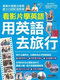 看影片學英語,用英語去旅行