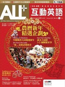 ALL+互動英語 02月號/2013 第99期