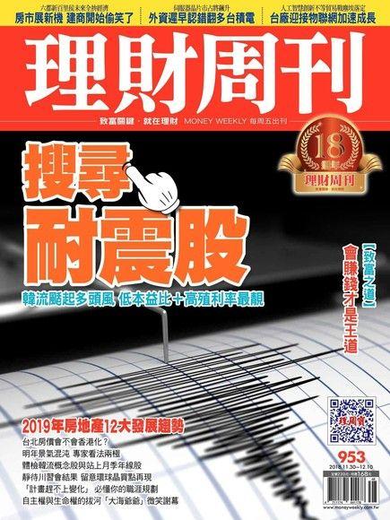 理財周刊 第953期 2018/11/30
