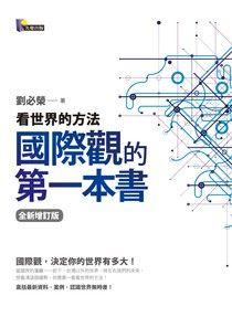 【电子书】國際觀的第一本書:看世界的方法(全新增訂版)