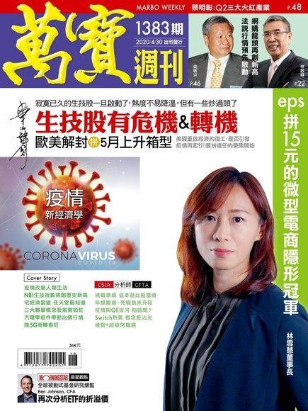 萬寶週刊 第1383期 2020/04/30