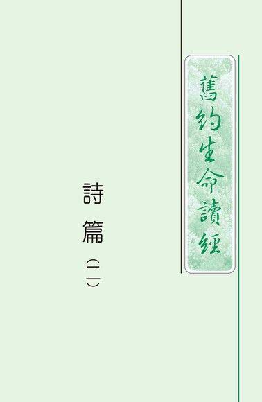 4127-2 詩篇生命讀經(二)