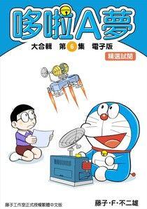 哆啦A夢 大合輯第6集 電子版  精選試閱