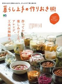 日本聰明好生活---輕鬆上手常備菜 【日文版】
