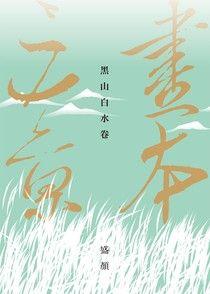 三京畫本1【黑山白水卷】
