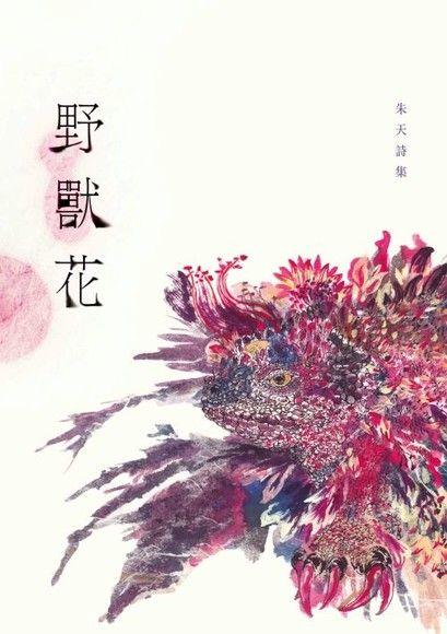 野獸花──朱天詩集