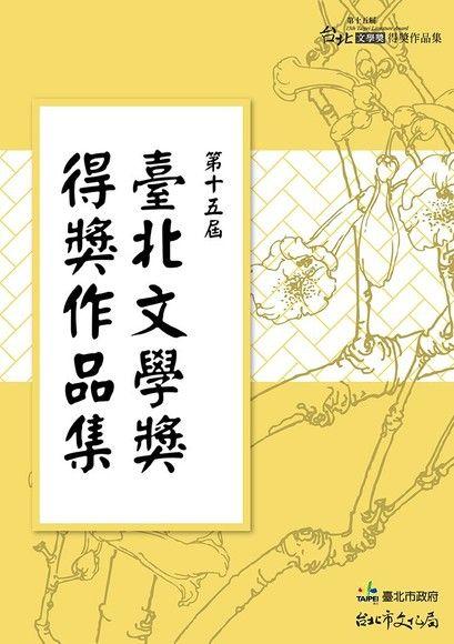 第十五屆臺北文學獎得獎作品集
