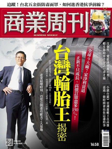 商業周刊 第1658期 2019/08/21