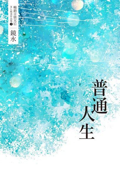 鏡水BL耽美作品集 2:普通人生