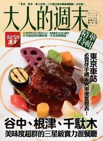 大人的週末精華特輯【No.014】