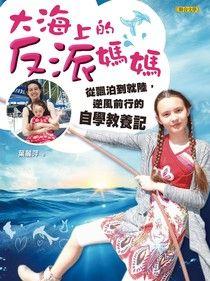 大海上的反派媽媽
