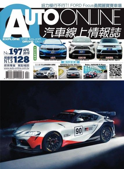 AUTO-ONLINE汽車線上情報誌 04月號/2019 第197期