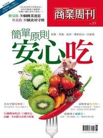 商業周刊 特刊53:簡單原則安心吃