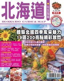 北海道玩全指南 '15-'16