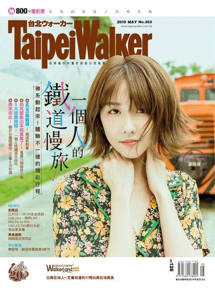 Taipei Walker Vol.265 2019年5月號